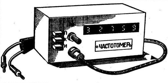 Внешний вид частотомера