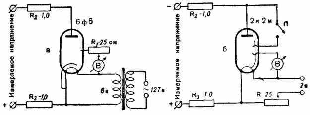 Схемы простых ламповых вольтметров: а -схема лампового вольтметра с питанием от сети, б -схема лампового вольтметра с...