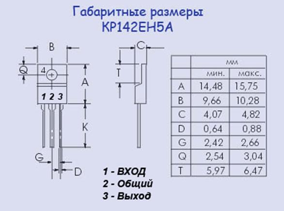 stabilizator-kr142en5a-opisanie-xarakteristiki-i-sxema-vklyucheniya-3