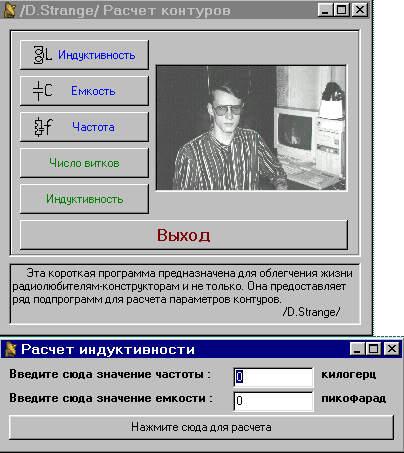Программа Для Расчета Резисторов Для Светодиодов Скачать