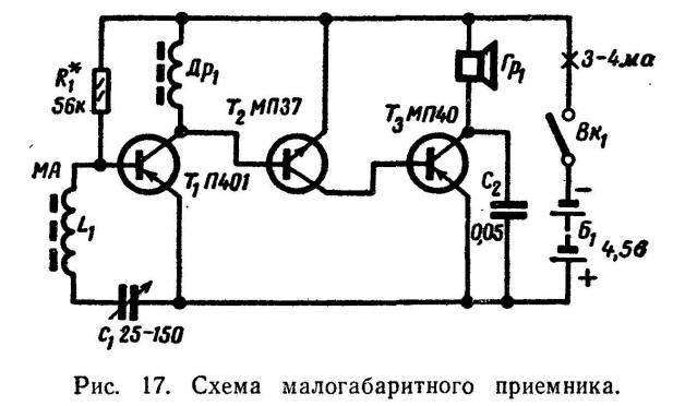 Схема простого приемника на транзисторах