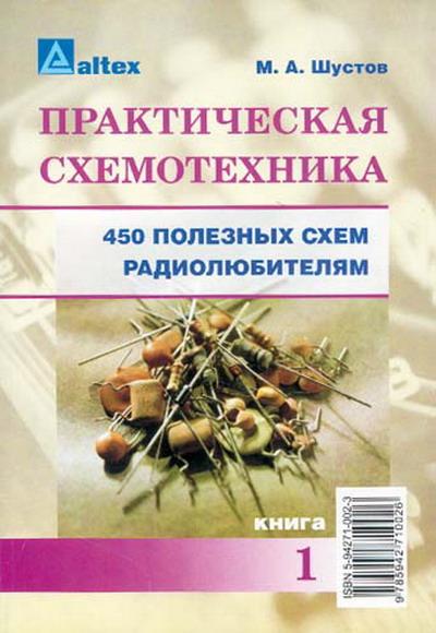 Практическая схемотехника. 450 полезных схем радиолюбителям. Книга 1