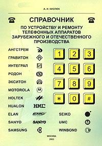 Справочник по устройству и ремонту телефонных аппаратов зарубежного и отечественного производства