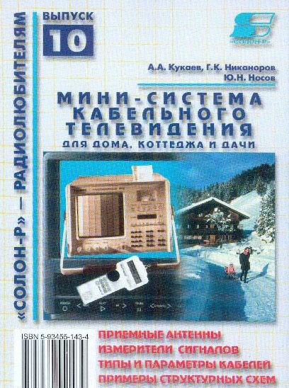 Мини-система кабельного телевидения для дома, коттеджа и дачи