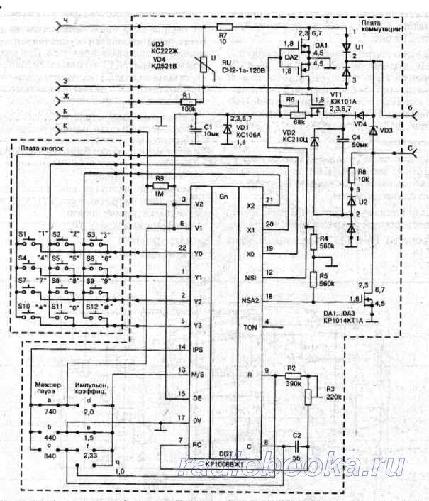 Схема 2 принципиальная ТА