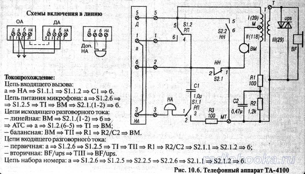 Телфонный аппарат ТА-4100