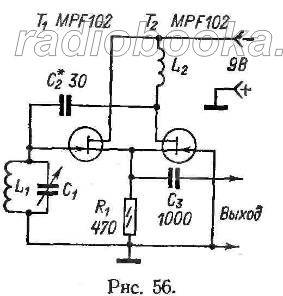 Гетеродины на полевых транзисторах