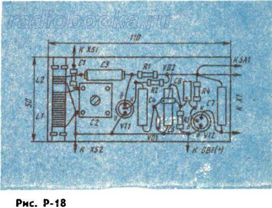 Радиоприемник на двух